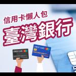 臺灣銀行懶人包圖片