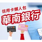 華南銀行懶人包縮圖