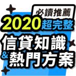 2020信貸必讀推薦!超完整信貸知識、信貸利率試算比較一次看完