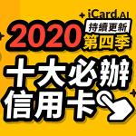 2020第四季十大必辦信用卡