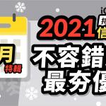 iCard.AI推薦2021年1月信用卡最新優惠